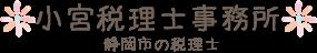 小宮税理士事務所