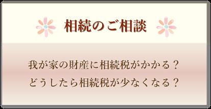 小宮税理士事務所 相続のご相談